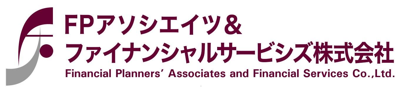 FPアソシエイツ&ファイナンシャルサービシズ株式会社