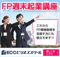 FPで週末起業!